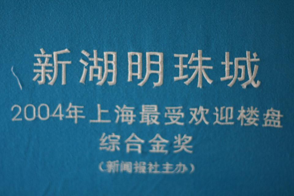 vd_20070630_ChinaUrlaub_0013.jpg