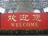 al_20070702_ChinaUrlaub_0151.jpg